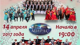 "Citizens are invited to the jubilee concert of ""Miras"" Folk Song and Dance Ensemble"