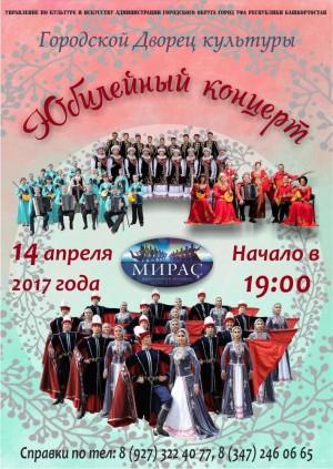 Уфимцев приглашают на юбилейный концерт Фольклорного ансамбля песни и танца «Мирас»