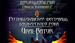 "The festival of the Bashkir rock ""Ural-Batur"" accepts applications"