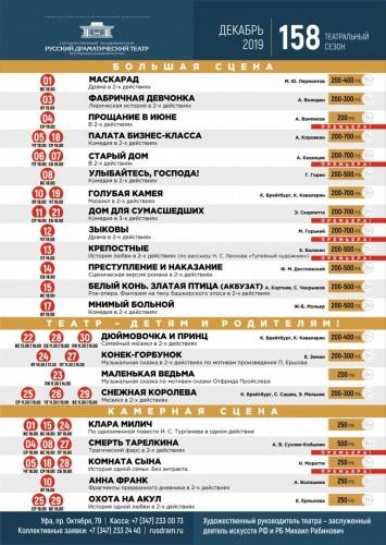 Репертуарный план Государственного академического русского драматического театра Республики Башкортостан на декабрь 2019 г.