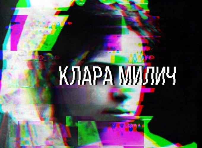 """Спектакль """"Клара Милич"""""""