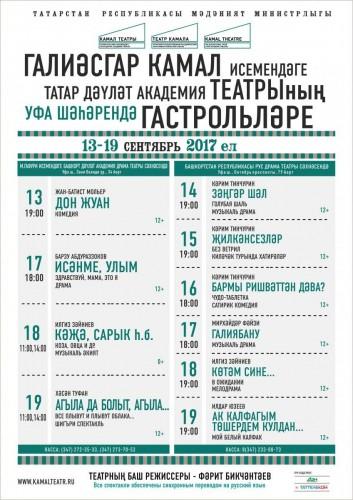 Гастроли Татарского академического театра им.Г.Камала в Уфе
