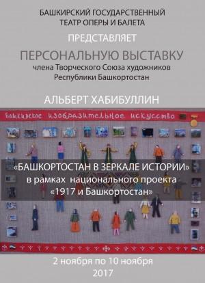 """Персональная выставка """"Башкортостан в зеркале истории"""""""