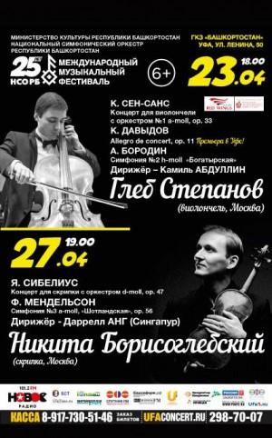 Концерты в честь 25-летия Национального симфонического оркестра РБ