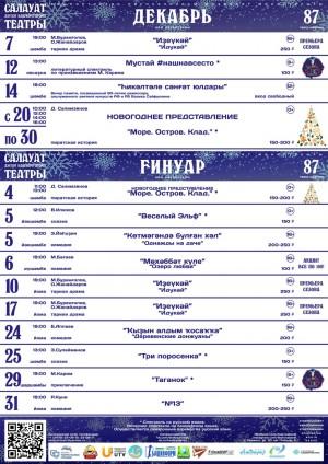 Репертуарный план Салаватского государственного башкирского драматического театра на декабрь 2019 г.