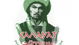 В социальных сетях стартовал конкурс  «Салауат әйтеше», посвященный памяти национального героя Башкортостана Салавата Юлаева
