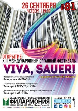 """Открытие Международного органного фестиваля """"Sauer-fest-2019"""""""