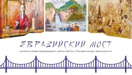 """In Ufa, an exhibition of works by Bashkir and Chinese artists """"Eurasian Bridge"""""""