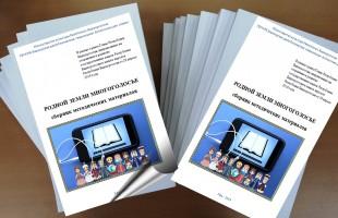 Башкирская республиканская специальная библиотека для слепых презентует проект «Родной земли многоголосье»