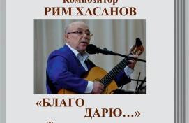В Уфе состоится творческая встреча с композитором Римом Хасановым
