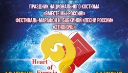 Уфа готовится встречать гостей Международного фестиваля искусств «Сердце Евразии»