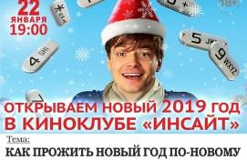 Кинотеатр «Родина» приглашает на первую встречу киноклуба «Инсайт» в новом году