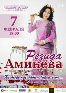 Большой сольный концерт Резиды Аминевой