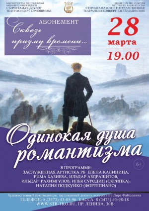 Стәрлетамаҡ дәүләт концерт театр-концерт берләшмәһендә классик музыка концерты
