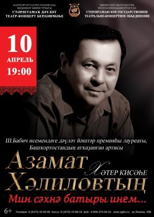 Вечер памяти заслуженного артиста РБ Азамата Халилова (СГТКО)