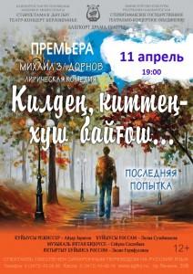 """Спектакль """"Последняя попытка"""" М.Задорнова (СГТКО)"""