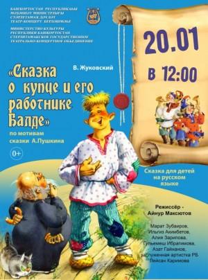 """Спектакль """"Сказка о купце и его работнике Балде"""" СГТКО"""