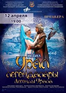 """Мюзикл """"Легенды Урала"""" СГТКО"""