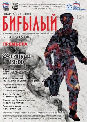 """Спектакль """"Беглый"""" СГТКО"""