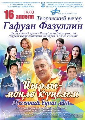 Творческий вечер Гафуана Фазуллина СГТКО