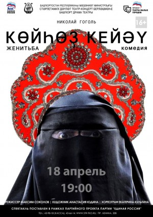 """Спектакль """"Женитьба"""" СГТКО"""