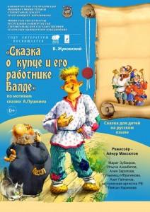 «Сказка о купце и его работнике Балде» по мотивам сказки А.С. Пушкина