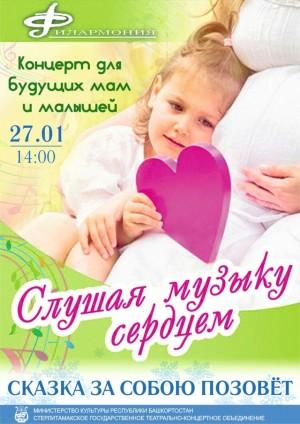 """Концерт """"Слушая музыку сердцем"""" СГТКО"""