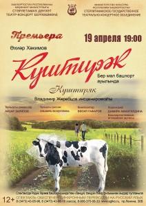 """Спектакль """"Куштиряк"""" СГТКО"""