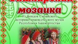 В Челябинске открылась этнографическая выставка из фондов Сибайского историко-краеведческого музея