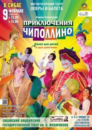"""Гастроли Магнитогорского театра оперы и балета в Сибае: Балет """"Приключения Чипполино"""""""