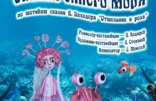 Спектакли театра кукол на вторую половину июня