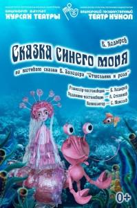 """Спектакль """"Сказка синего моря"""""""