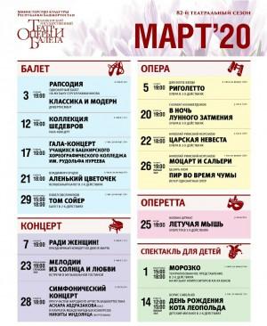 Репертуарный план Башкирского государственного театра оперы и балета на март 2020 года