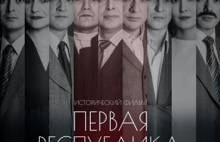 """In Ufa rolling out the film """"First Republic"""""""