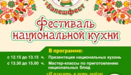 В Башкортостане состоится Фестиваль национальной кухни «Бэлешфест»