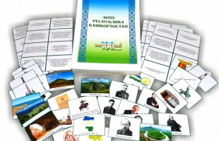 "The Republican Museum of Battle Glory developed a lotto ""Republic of Bashkortostan"""