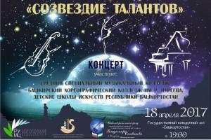 Концерт «Созвездие талантов» в ГКЗ «Башкортостан»