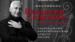 Фестиваль «Владимир Спиваков приглашает…» вновь соберет уфимцев