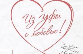 """Фильм """"Из Уфы, с любовью!"""" снова в прокате"""