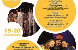 Өфөлә Йәш тамашасы Пермь театры сығыш яһай