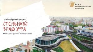 В Уфе наградят победителей литературного конкурса «Стольный град Уфа»