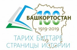 В Уфе возобновляются мероприятия фестиваля-марафона «Страницы истории Башкортостана»