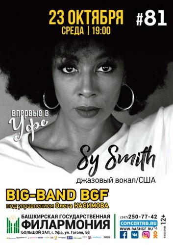 Концерт джазовой певицы из США Sy Smith