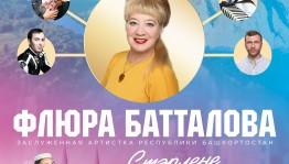 Саида Мухаметзянова выступит на творческом вечере Флюры Батталовой в Стерлитамаке