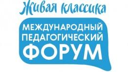 Преподавателей Башкирии приглашают принять участие в Международном педагогическом форуме «Живая классика»