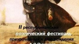 Бөрө ҡалаһында  Александр Пушкиндың ижадына арналған фестиваль ойошторолдо