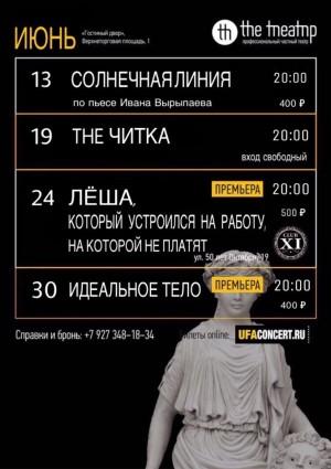 Проект «The ТЕАТР» приглашает на спектакли