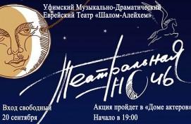 """К акции «Театральная ночь» присоединится уфимский театр """"Шалом-Алейхем"""""""