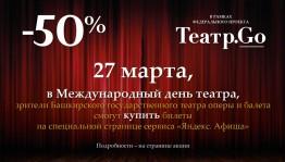 Театры Уфы присоединятся к всероссийской акции «Театр.Go»
