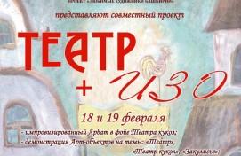 Башкирский театр кукол приглашает на презентацию проекта «Театр+ИЗО»